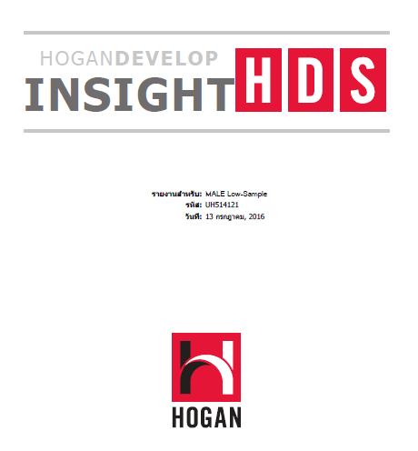 Hogan assessment sample questions & online test prep jobtestprep.